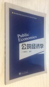 公共经济学 柳新元 作者签名本
