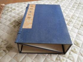 清代原装老书套  内尺寸(所标尺寸为图书高宽厚正好)高258*宽170*厚65毫米 图书可以小于这个尺寸3毫米 不能大于这个尺寸