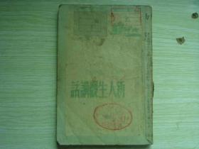 新人生观讲话 (民国36年大连初版。生活书店发行。)