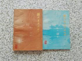 扬州菜点教材选编 一、二  两本合售