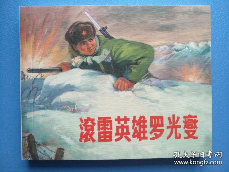 光辉足迹庆祝建军90周年连环画特辑·滚雷英雄罗光燮