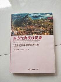 西方经典英汉提要(卷四):文艺复兴和巴罗克时期经典100部