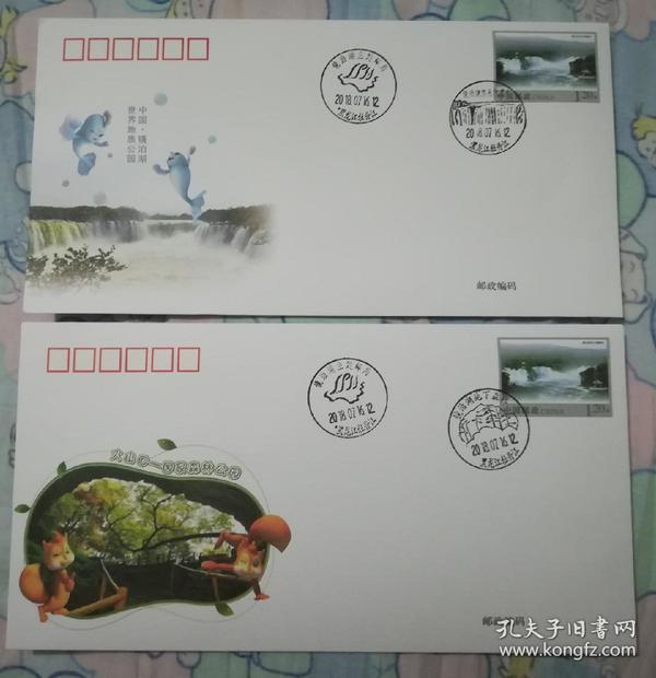 镜泊湖主题邮局开业首日封,两枚一套,加盖风景戳