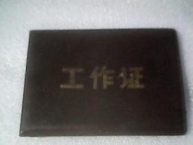 """1988年北京地铁公司供电段工作证【特别有意思的是此工作证""""乘车无效""""】"""
