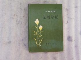 花城文库:见闻杂记【全本】1984年1版1印【精装】印数2670册