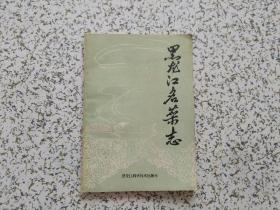 黑龙江名菜志