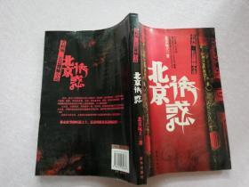 北京诱惑(实物拍图)