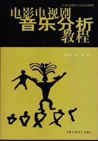 电影电视剧音乐分析教程