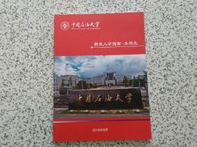 中国石油大学 2018新生入学指南 — 本科生