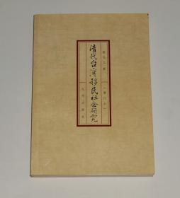 清代台湾移民社会研究  2006年