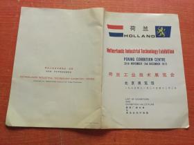 荷兰工业技术展览会 北京展览馆 参展厂商名单及展览会场平面图
