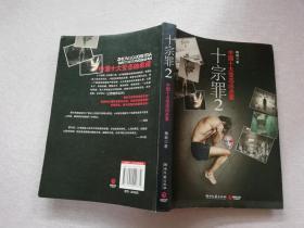 十宗罪2:中国十大恐怖凶杀案【实物拍图】