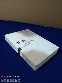 音韵——广西文场音乐集成(何红玉签赠本)