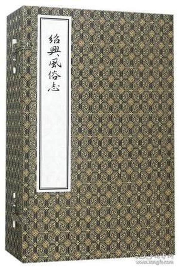 绍兴风俗志(一函五册)