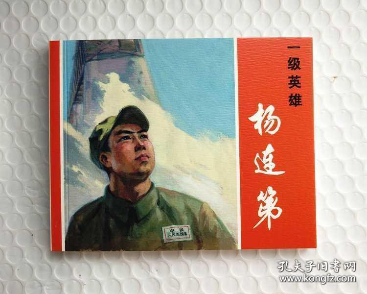 光辉足迹庆祝建军90周年连环画特辑·一级英雄杨连第