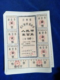吉林省侨汇物资供应证(100元)共计40张 几乎全新