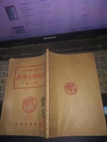 民国16年版 高级国文读本 第一册(新学制小学教科书)