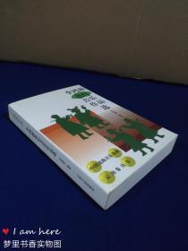 中国戏曲音乐集成云南卷丛书:李鸿源花灯音乐作品选(李鸿源签赠本)