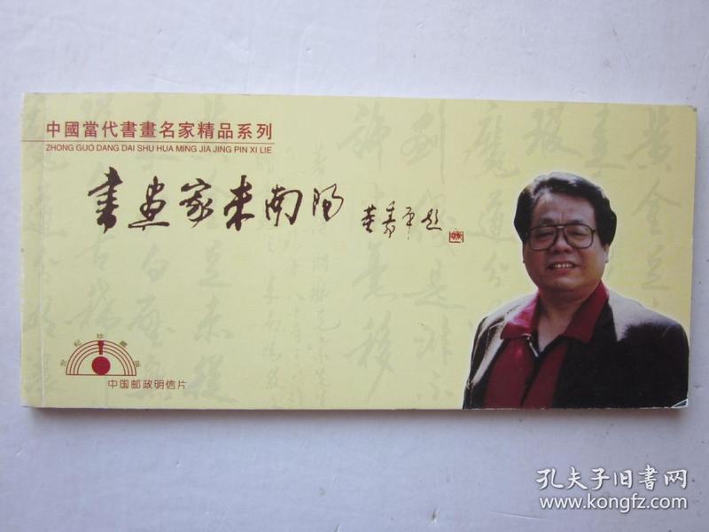 画家米南阳明信片