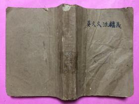 英文文法精义(一册)