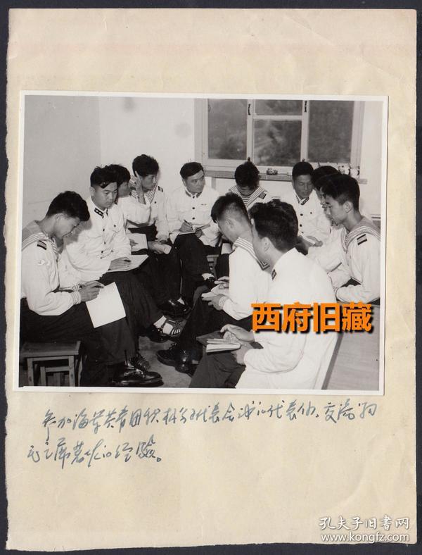 文革时期的展览照片,海军共青团积极分子交流学习毛主席著作经验