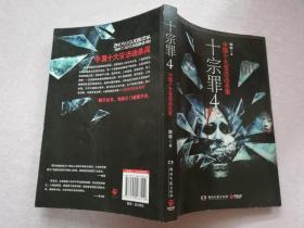 十宗罪 4:中国十大变态凶杀案【实物拍图】