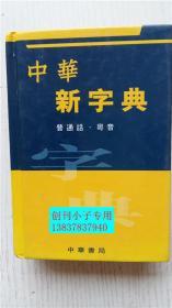 中华新字典-普通话.粤音 中华书局(香港)有限公司出版