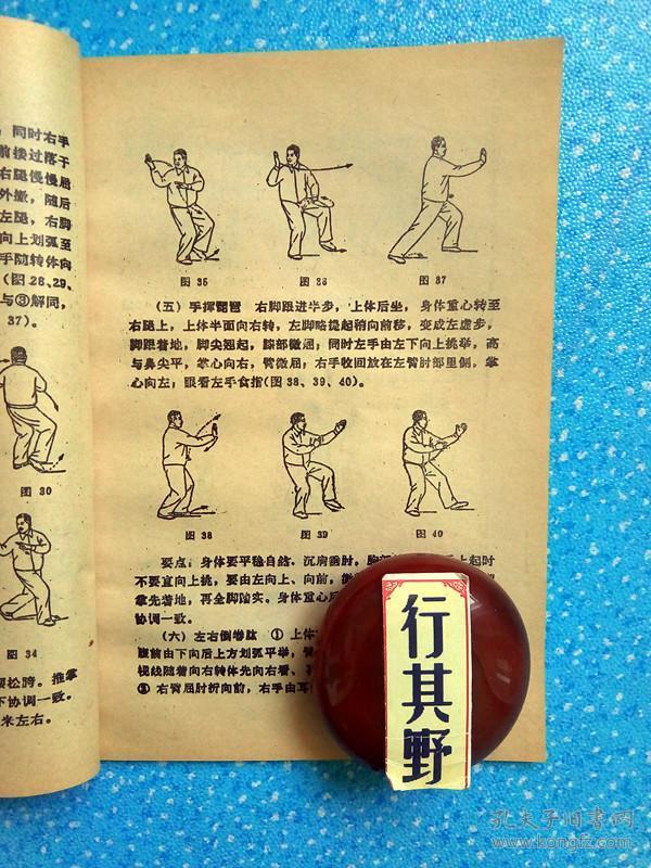 【二十四,三十二式太极拳剑】太极拳 太极剑普及套路图片