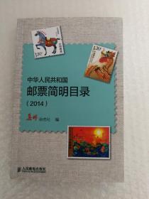 中华人民共和国邮票简明目录(2014)/集邮杂志社(高清复印本)