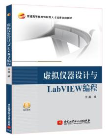 虚似仪器设计与LabVIEW编程