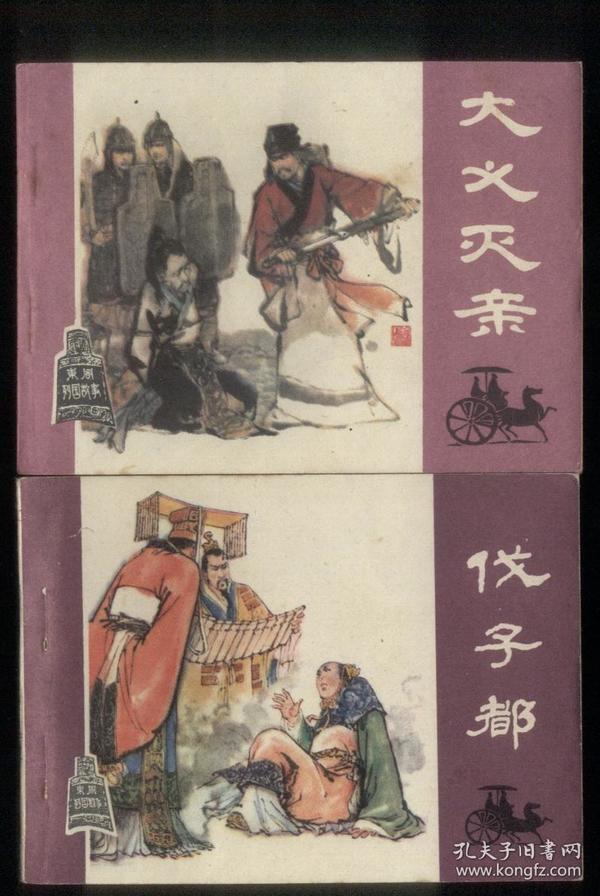 东周列国故事(2全).