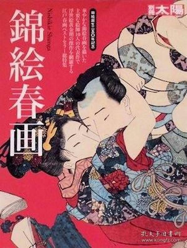 别册太阳 锦絵春画、29cm×22cm