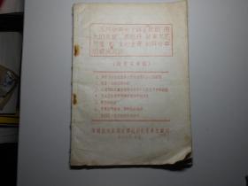 苏共中央关于纠正对歌剧《伟大的友谊》、《波格丹。赫美尔尼茨基》和《全心全意》的评价中的错误决议(中国音乐家协会理论创作委员会1958年编印。附有关资料)