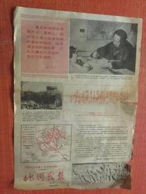 地图战报--毛泽东选集地名参考图(二)1968年1月第11期