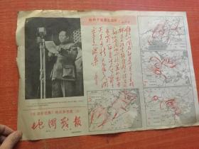 地图战报--毛泽东选集地名参考图(四)1968年1月第13期