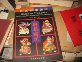 中国剪纸瑰宝:蔚县窗花