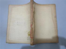 中国语法教材 (第五册)(没有封面 七五品)