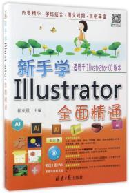 新手学Illustrator全面精通适用于Illustrator CC版本(附赠DVD光盘1张)