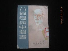 1952年再版:台雨曼狱中遗书