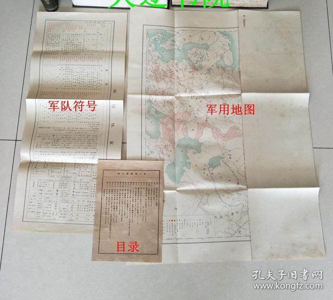 日露战史(明治卅七八年     附图1--10卷    490枚    15公斤)