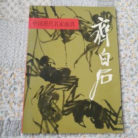 中国现代名家画谱:齐白石