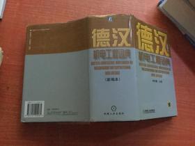 德汉机电工程词典(新编本) 精装厚册 2462页  正版未阅
