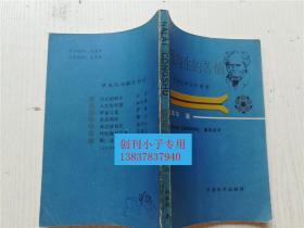 爱与生的苦恼 生命哲学的启蒙者 叔本华著 陈晓南译 拿来丛书 中国和平出版社