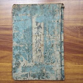 《**女今门**松》下  木刻版画  日本正德四年(1714年)六月吉日西村传兵卫板  驹込浅嘉教町