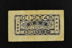 全网唯一  侵华史料 满洲国新京(长春)市内 公共汽车 车票 乘车券  金五钱  尺寸:4.8*2.5CM