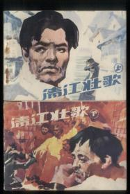 清江壮歌(2全)。