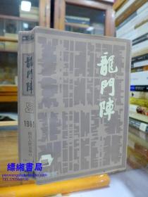 龙门阵 1988年合订本 总43-48期