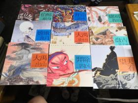 (开天辟地—中华创世神话连环画绘本系列)中英文对照:共10本合售