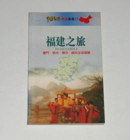 福建之旅-厦门.泉州.莆田.福州全程导览 2002年
