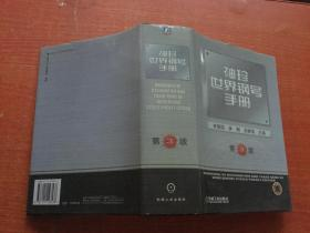 袖珍世界钢号手册 第3版 16开精装 正版品好